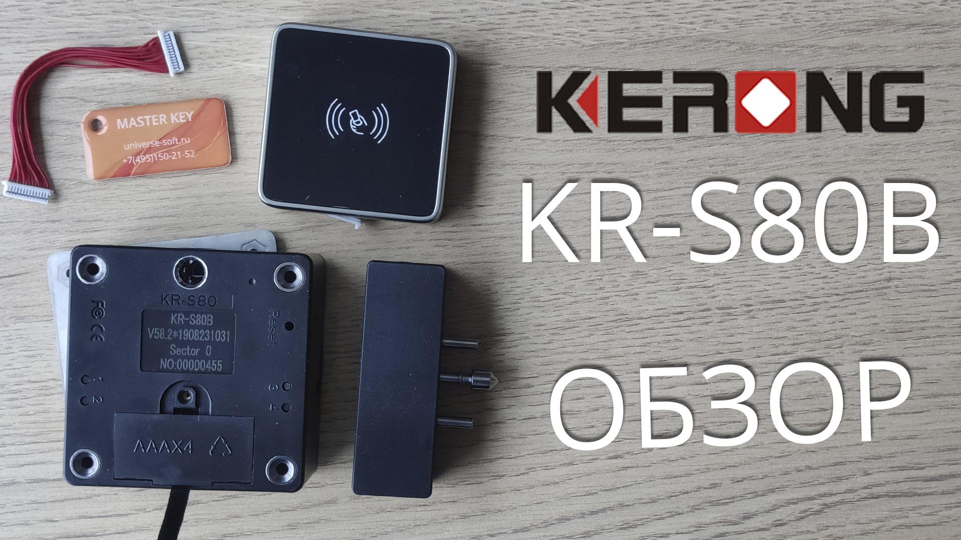обзор kerong kr-s80b